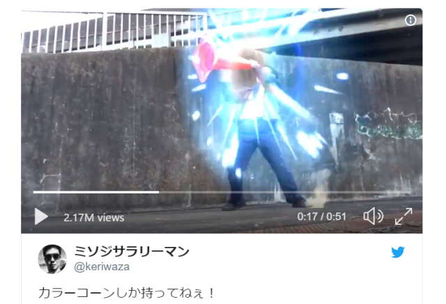 Who needs a real weapon? Salaryman makes awesome FX battle video using a traffic cone【Video】