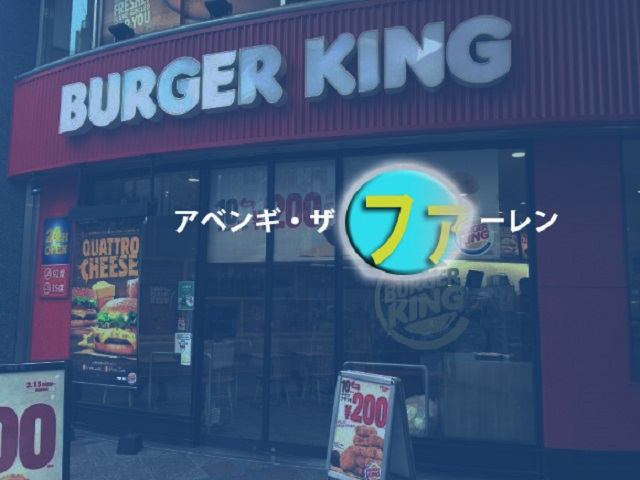 Over 20 percent of Burger Kings in Japan suddenly vanishing this month