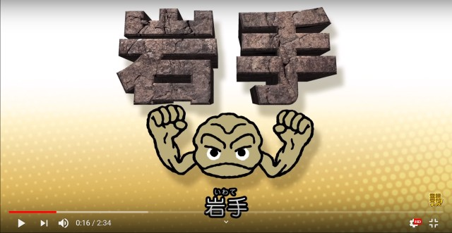 Pokémon and Iwate team up to elect Geodude as the tourism ambassador to the prefecture!