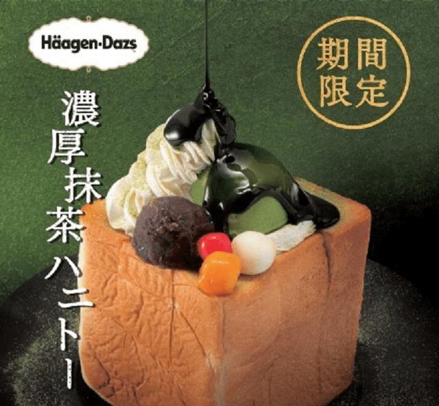 Häagen-Dazs Japan's new green tea honey toast dessert has us ready to sing with joy