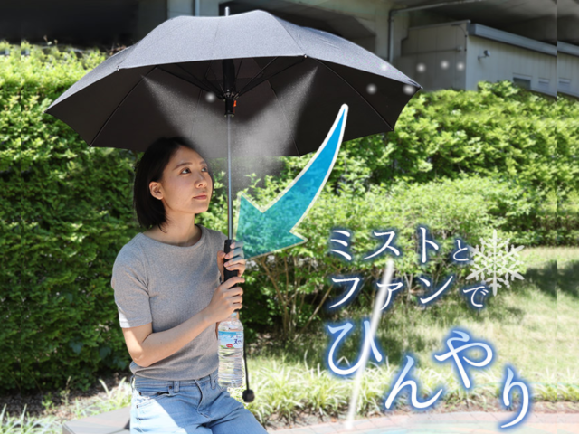 How to stay cool in Japan this summer? With a mist-spraying Fanbrella