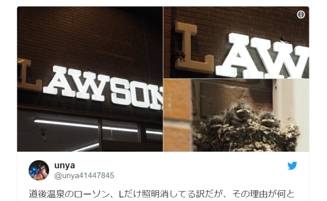 Japanese convenience store sign loses a letter at night for heartwarming, animal-friendly reason