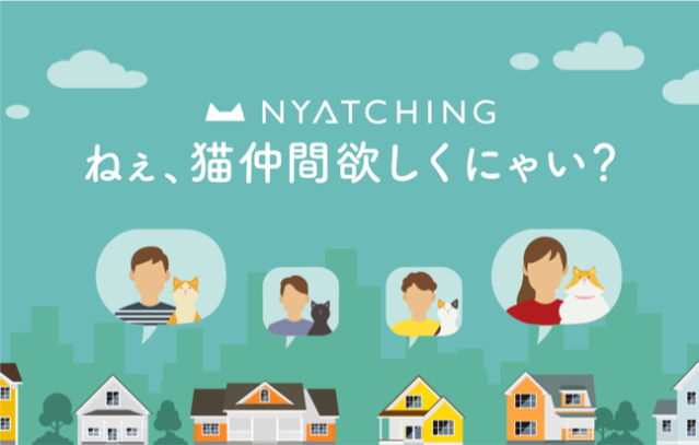 Need someone to watch your cat while you're away? Try the new Japanese cat-lover's site Nyatching