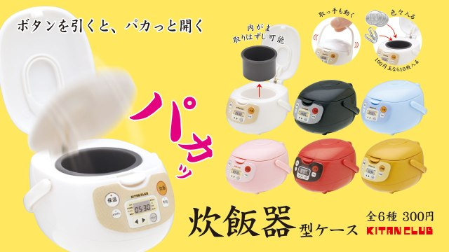 Carry your change in a rice cooker coin case from Japan!