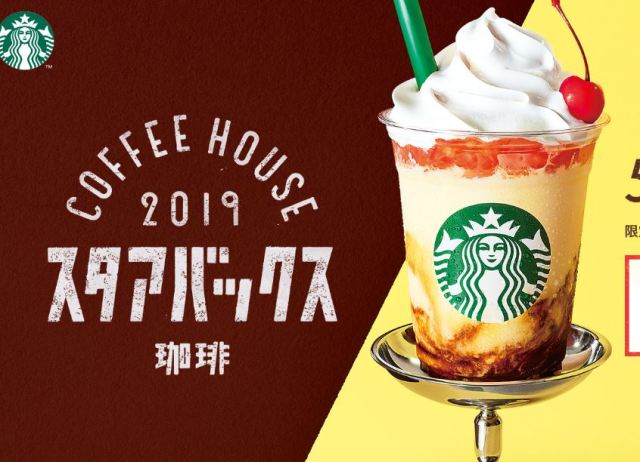 Starbucks Japan goes retro with Purin A la Mode Pudding Frappuccino, kissaten coffeehouse items