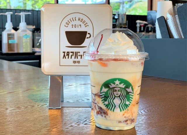 Starbucks Japan now has a pudding Frappuccino based on a delicious retro dessert