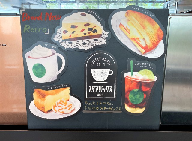 We visit new retro Starbucks in Japan for a taste of classic kissaten breakfast menu items