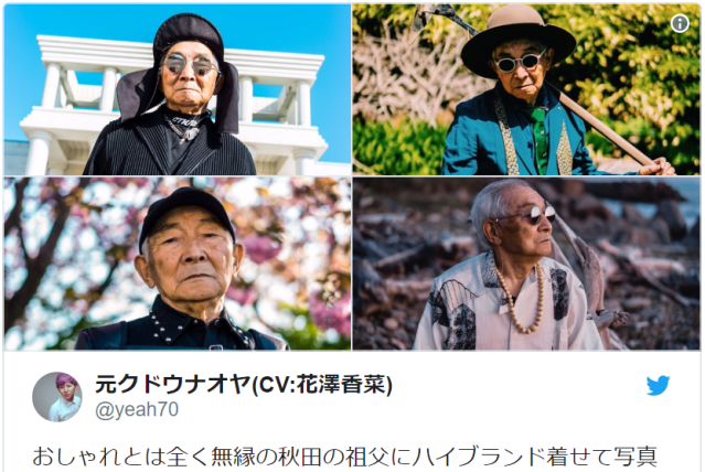Hippest grandpa in Japan stuns online with magazine-worthy photo shoots【Photos】