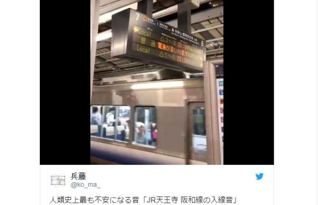 "Train station in Osaka plays ""most disturbing sound in human history"" to announce arrivals"