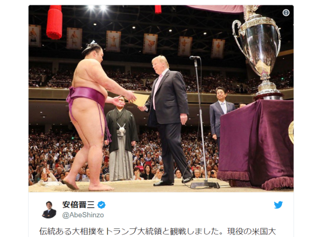 "Japanese TV broadcaster captions Donald Trump's sumo speech in Tokyo as just ""English"""