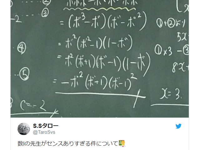 "Japanese teacher uses math to simplify name of gag manga/anime ""Bobobo-bo Bo-bobo"""