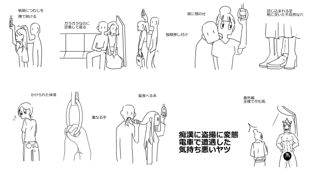 8 types of chikan perverts found on Japanese trains