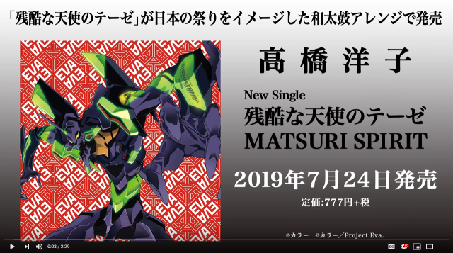 Evangelion's 'Cruel Angel's Thesis' Gets New Taiko Drum Arrangement in July