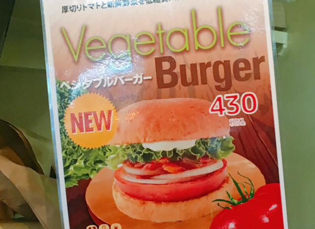 Meatless Vegetable Burgers on sale at select Freshness Burgers in Japan【Taste test】