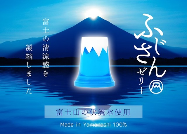 Mt. Fuji jelly makes Japan's most famous mountain a delight to look at and taste!