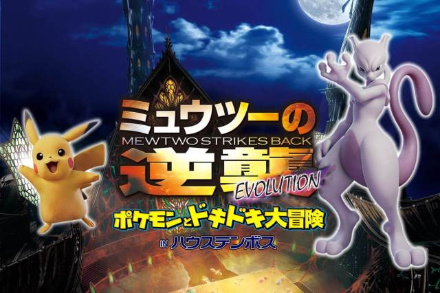 Netherlands theme park Huis Ten Bosch hosting a special event to celebrate upcoming Mewtwo movie!