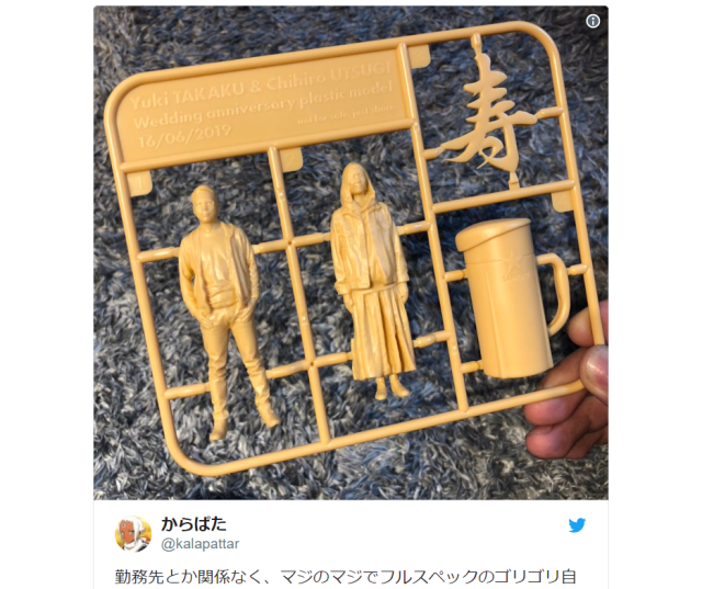 New couple builds a promising life together with 3D-printed plastic model wedding favors