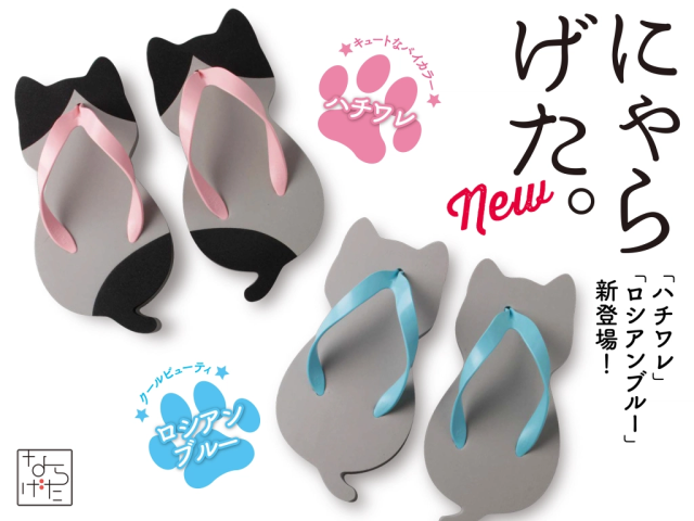 Adorable cat sandals from Japan welcome new arrivals to their feline footwear litter【Photos】