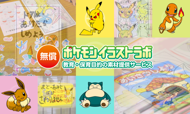 Pokémon Company loosens copyright grip, starts free-to-use-art program for schools, day care