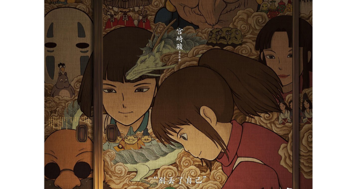 Spirited Away Posters For First Theatrical Release In China Are Stunningly Beautiful Soranews24 Japan News