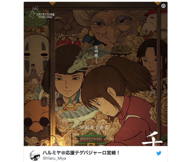 Spirited Away posters for first theatrical release in China are stunningly beautiful