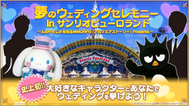 Two human beings set to marry Sanrio characters at Tokyo's Hello Kitty theme park