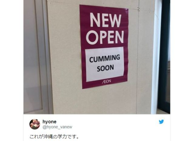 "Major retailer in Japan announces it will be ""cumming soon"""