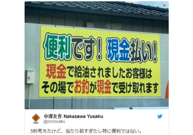 "Japanese netizens confused by sign that boasts ""on-the-spot change back with any cash purchase"""