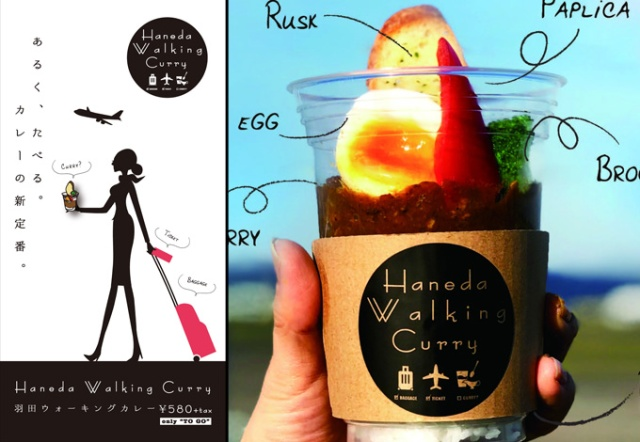 "Tokyo's Haneda Airport comes out with handy ""Walking Curry"" for those on the go"