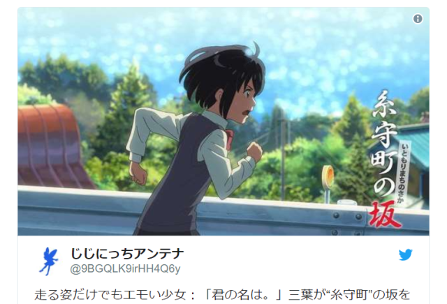 New Your Name anime project is tie-up with Japanese late-night panting girls TV program