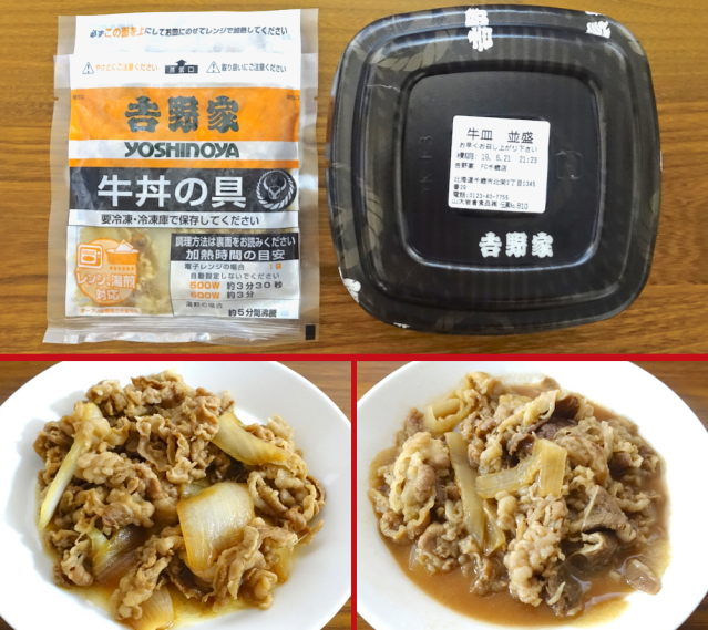 Yoshinoya sells frozen beef bowl topping packs, but are they as good as the restaurant kind?