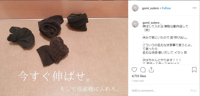 Japanese wife has an Instagram account just for the trash her husband leaves around the house