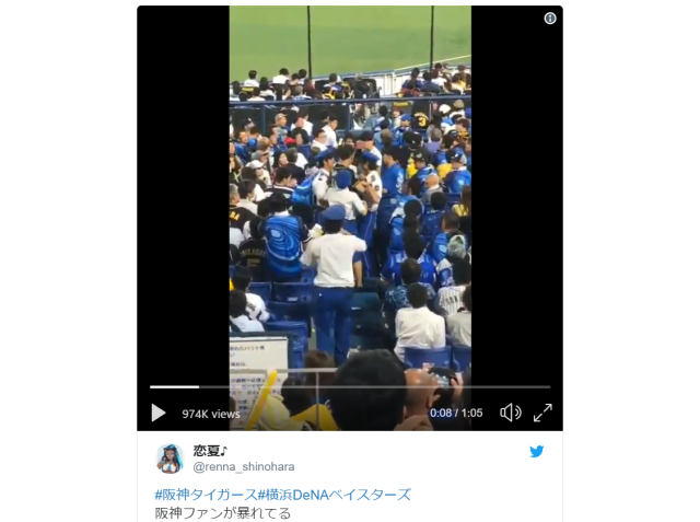 Angry baseball fan in Japan uses his own son as a weapon to attack opposing team's fan【Video】