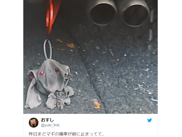Bitter otaku takes sweet vengeance by dragging hated anime villain behind his car