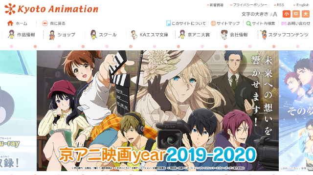 Kyoto Animation releases details on official donation bank account for overseas, Japanese donors