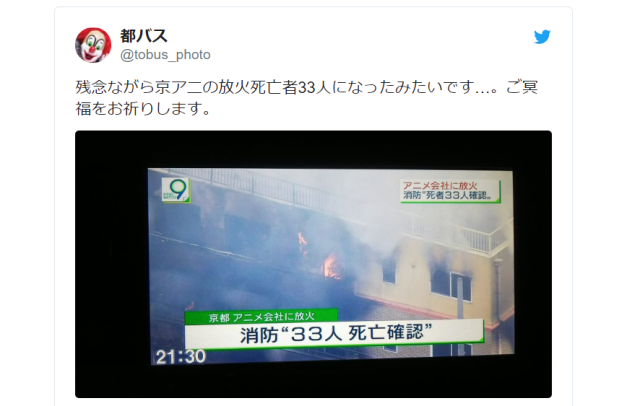 Death toll in anime studio arson attack climbs to 33