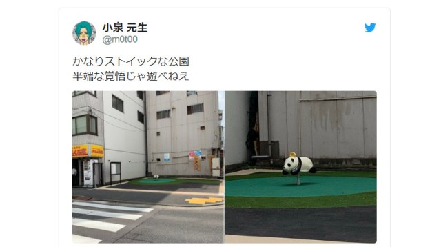 Behold Japan's, and possibly the world's, saddest public playground