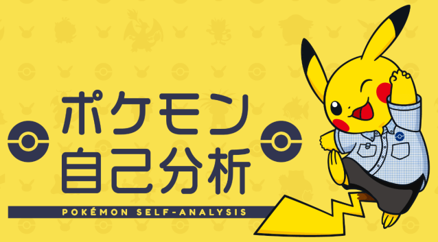 Which Pokémon are you? Official quiz reveals your Poké-personality, and how to take it in English