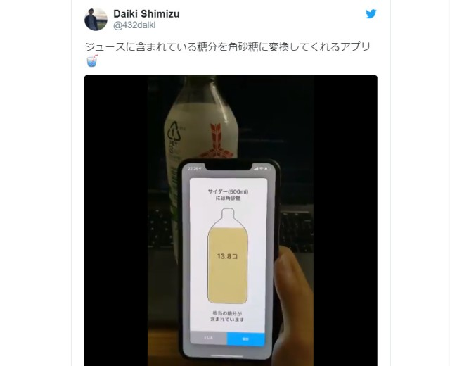 Japanese man invented an app that visualizes how much sugar is in a drink, and everyone wants it