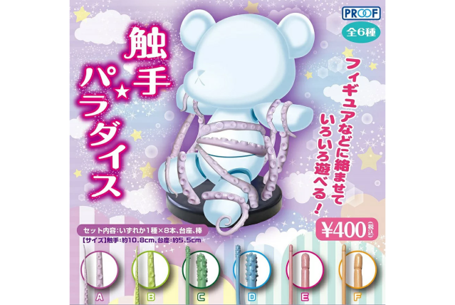 Naughty anime tentacles are on their way to Japanese capsule toy machines – in six cute colors!