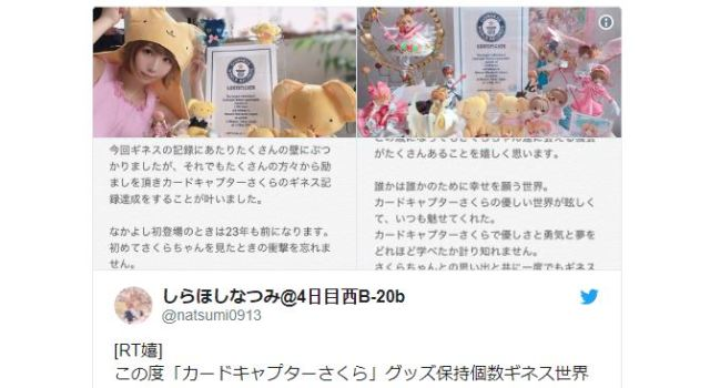 Japanese cosplayer breaks Guinness record for largest collection of Cardcaptor Sakura merchandise