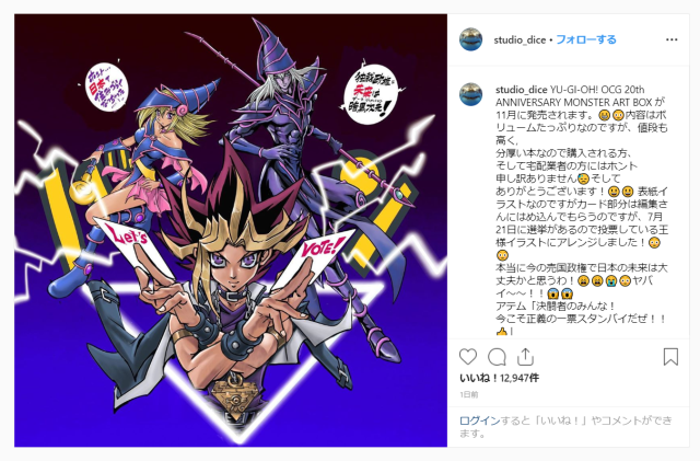 Yu-Gi-Oh! creator apologizes for drawing charters making political statements ahead of elections