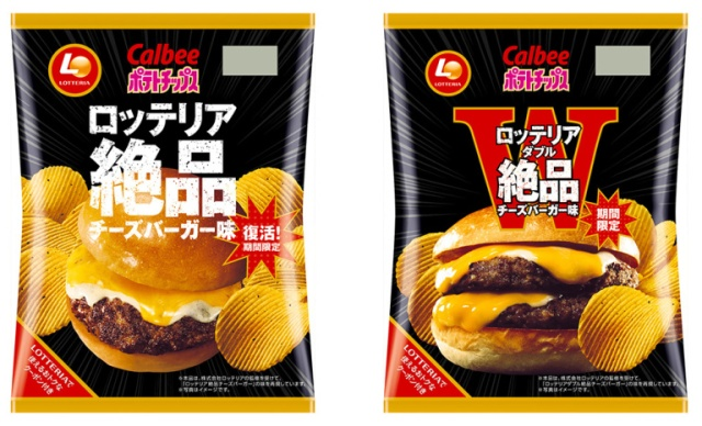 "What's the difference between ""cheeseburger"" and ""double cheeseburger"" flavored chips?"