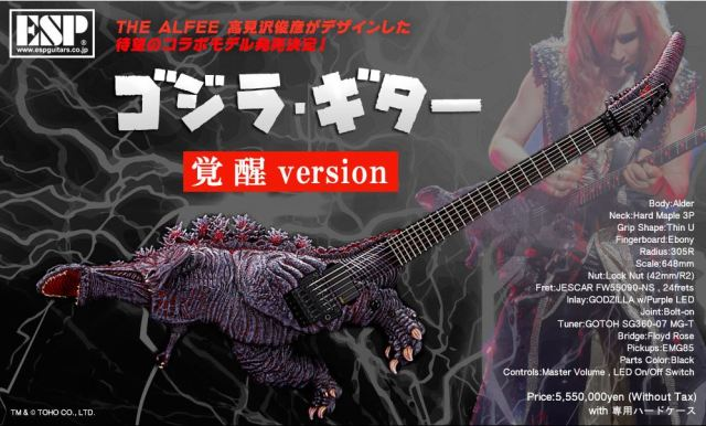 Preorders open for Godzilla: King of the Guitars, only five to be made