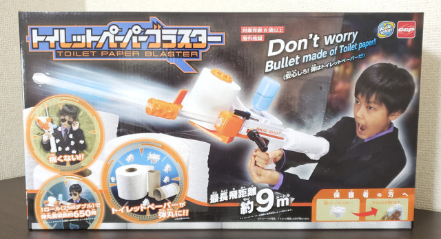 Our Japanese-language reporter has fun with a toilet paper gun, but finds two clear drawbacks