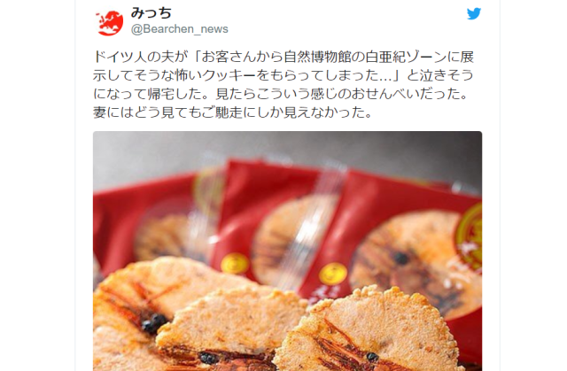 "Foreigner in Japan gets ""scary Cretaceous cookies"" at work, Japanese wife can't wait to eat them"