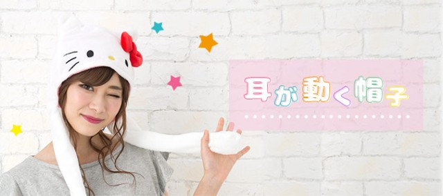 Adorable Sanrio hats come with moving ears that will keep you comfy, cozy, cute