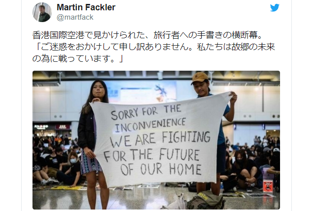 Hong Kong protesters apologizing for airport disruption strikes a chord with Japanese netizens