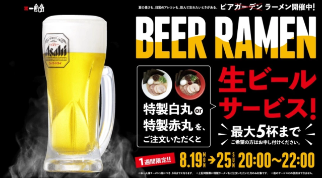 One of Japan's best ramen chains is offering five free beers for every bowl of ramen you order