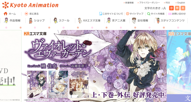Kyoto Animation suspends Kyoto Animation Awards in aftermath of deadly arson attack